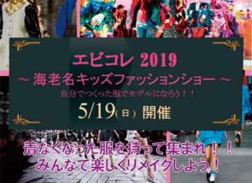 海老名の小学生募集!「エビコレ2019」リメイク古着でキッズファッションショー