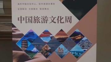 「中国観光·文化週間」世界連動イベント開催へ