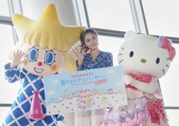池田美優と「ハローキティ」(右)、東京スカイツリーの公式キャラクター「ソラカラちゃん」=7日、東京スカイツリーの天望回廊