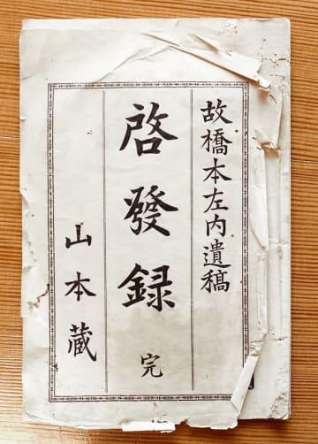 福井県あわら市の民家で見つかった啓発録の活字本