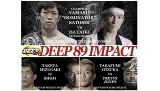 メインは連勝中の弥益にDJ.taikiが挑む、他には元UFC戦士の水垣など好カードが揃った