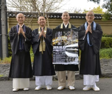 「H1法話グランプリ」をPRする須磨寺の小池陽人副住職(右から2人目)ら