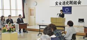 胆振管内婦人大会の開催など本年度事業計画を決めた室女連総会
