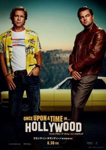 コンペ部門への正式出品が発表された『ワンス・アポン・ア・タイム・イン・ハリウッド』