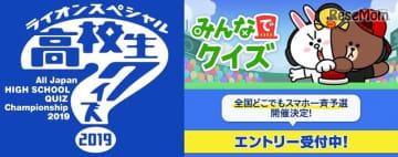 ライオンスペシャル 第39回全国高等学校クイズ選手権(高校生クイズ2019)