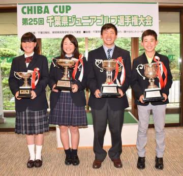 各部門で優勝した4選手(左から伊藤二花、浅野咲希、菅野義稀、時本晃志)=7日午後、鎌ケ谷市の鎌ケ谷カントリークラブ