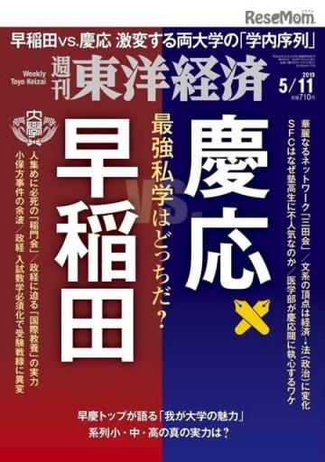 週刊東洋経済 2019年5月11日号