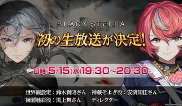 『BLACK STELLA -ブラックステラ-』事前登録者数が11万人を突破!15日には初の公式生放送を実施