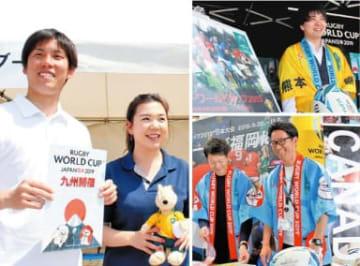 ラグビー女子7人制の国際大会があった北九州市では(左から時計回りに)大分、熊本、福岡の3県がそろって秋のW杯をPRした