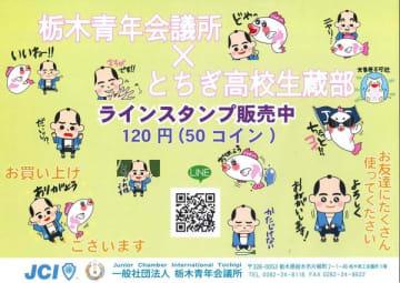 「栃木青年会議所×とちぎ高校生蔵部LINEスタンプ」のチラシ