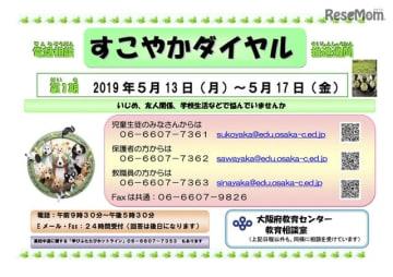 大阪府 電話相談「すこやかダイヤル」推進週間第1期ポスター