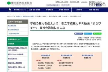 東京都教育委員会 学校の魅力を伝えよう!都立学校魅力PR動画「まなびゅ~」に8校分追加