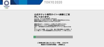 東京五輪の公式観戦チケット販売サイトにアクセスしづらい状況が続いている