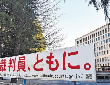 裁判員制度導入時に設置されたPR看板。国民に信頼される刑事司法への道は途上だ=仙台地・高裁