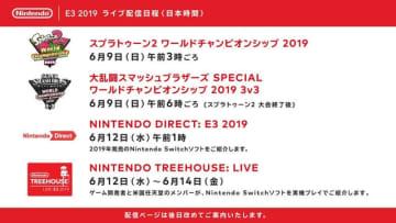 任天堂、「E3 2019」のライブ配信日程を公表―ニンテンドーダイレクトは6月12日午前1時より放送