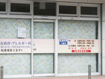 無資格のパート従業員らに施術をさせていたとされる医院=昨年9月、戸田市(画像の一部を加工しています)