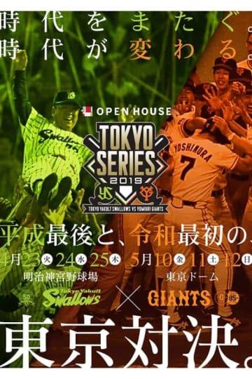 2019「TOKYOシリーズ」のポスタービジュアル【画像提供:読売新聞社】