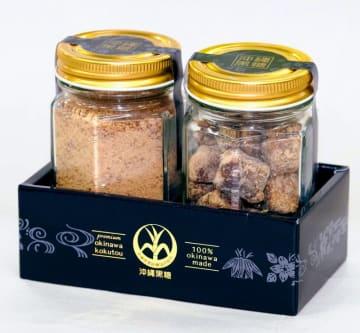 県黒砂糖工業会の新商品「沖縄黒糖セット」