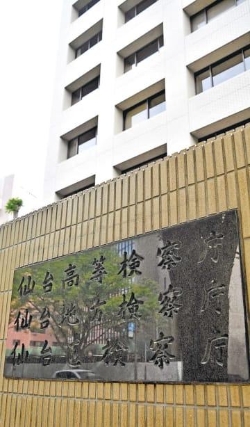 公判中心主義の徹底で捜査現場も変化を迫られた=仙台地・高検