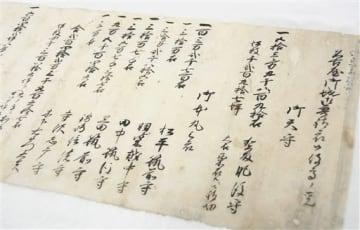 加藤清正が名古屋城天守の石垣を単独で築いたことを裏付ける文書。「御天守」には「賀藤肥後守」の名前だけがある(右から3行目下段)=熊本市の熊本大