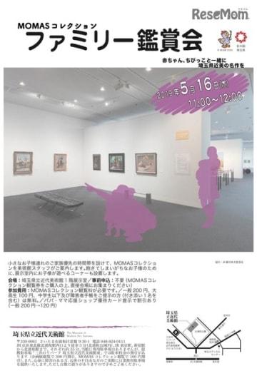 MOMAS「ファミリー鑑賞会」