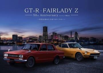 世界が認めた日産スポーツカー「GT-R」と「FAIRLADY Z」50年の歴史を堪能!