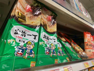 """Packages of non-fried instant noodles with """"Kyushu Tonkotsu"""" flavor is pictured at a supermarket in Hong Kong on May 8, 2019."""