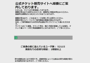 編集部でサイトに接続した際のウェイティングルーム画面。販売サイトに接続後もさらに待機しました。