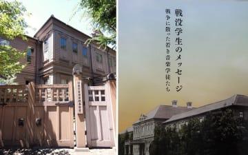 左は東京芸術大の前身、旧東京音楽学校奏楽堂 右は「戦没学生のメッセージ」CDジャケット(ディスク クラシカ ジャパン)