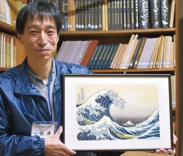 新千円札の裏絵に採用される『神奈川沖浪裏』。左は相澤館長
