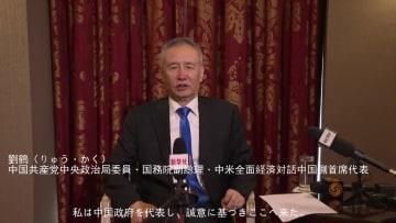 劉鶴氏、中国側が中米経済貿易摩擦に理性的に対応