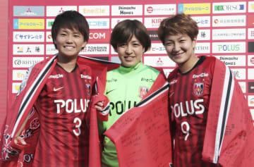 試合後の壮行セレモニーで写真に納まる(左から)浦和の南、池田、菅沢=11日、浦和駒場