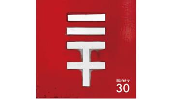 2019年1月に発売された電気グルーヴ結成30周年記念アルバム『30』(発売はソニー・ミュージックレーベルズ)。現在、流通は停止されている。