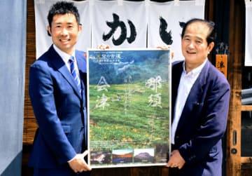 会津中街道を紹介するポスターを手に大会に向けた決意を語る真舩さん(左)と佐藤さん