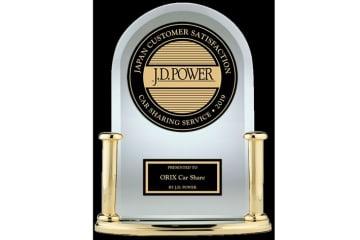 オリックス自動車、3年連続カーシェア満足度No.1に 株式会社J.D.パワージャパンが発表