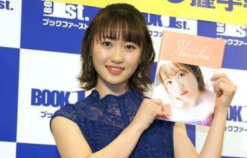 初パーソナルブック「Haruka」(ワニブックス)の発売記念握手会を開催した工藤遥さん