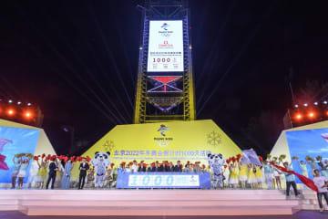 2022年北京冬季五輪開幕千日前カウントダウンイベント開催