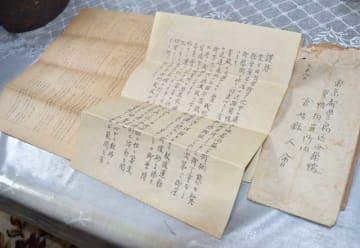 巣鴨プリズンの本県出身戦犯から横山さんに送られた手紙と封筒。左はプリズン内で発行された新聞