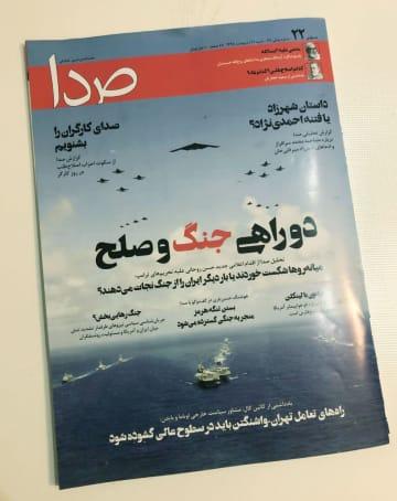 11日発行のイランの改革派系週刊誌「セダ」。表紙で米空母の写真と合わせて「戦争か平和かの岐路」と掲げた(共同)