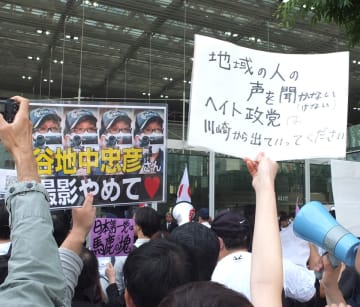 プラカードを掲げ日本第一党の街宣に抗議する市民 =川崎駅東口