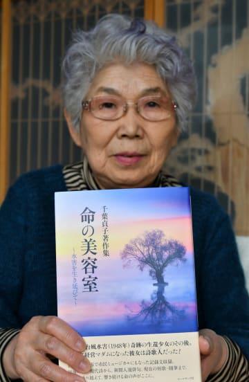 アイオン台風の被災体験記を出版した千葉さん