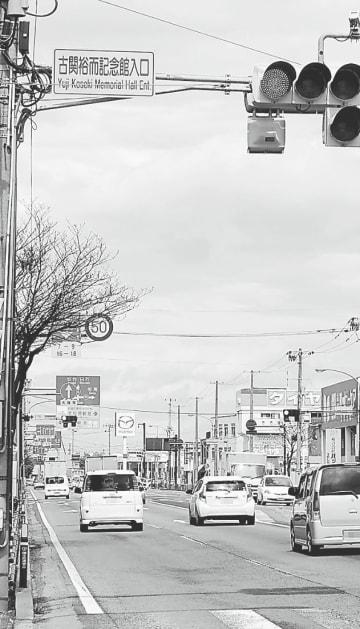 従来の標識「福島赤十字病院前」を取り換え「古関裕而記念館入口」となった交差点=福島市入江町(画像の一部を加工しています)