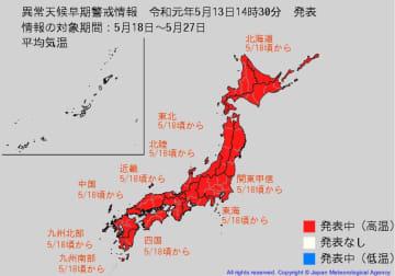 13日(月)気象庁発表「異常天候早期警戒情報」 出典=気象庁HP