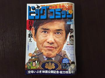 佐藤浩市さんのインタビュー記事が掲載された『ビッグコミック』