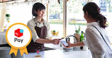 「メルペイ」が増税後の消費喚起施策であるキャッシュレス・消費者還元事業の決済事業者に登録