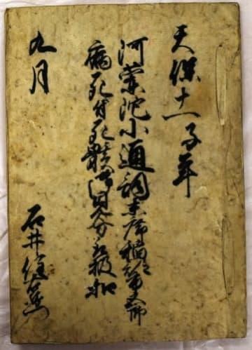 シーボルト事件の新史料として注目される稲部の検視記録(長崎学研究所提供)