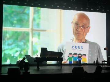 「上海春天詩歌音楽劇場」イベント開催 谷川俊太郎氏は欠席