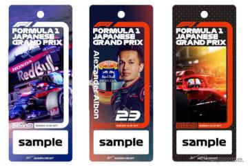 F1日本GP プラスチック製スペシャルチケット(サンプル)