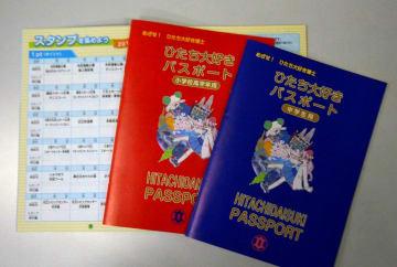日立市内の小中学校と特別支援学校に通う児童・生徒に配布された「ひたち大好きパスポート」