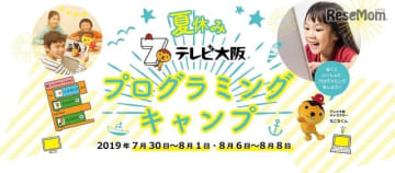 夏休みテレビ大阪プログラミングキャンプ